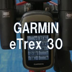 【レビュー】GARMIN「eTrex 30」