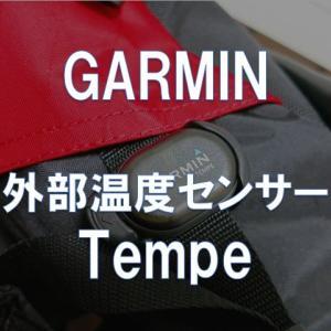 【レビュー】GARMIN「Tempe ワイヤレス温度センサー」