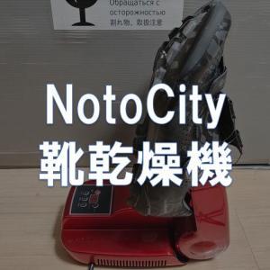 【レビュー】NotoCity「靴乾燥機」