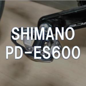 【レビュー】SHIMANO「PD-ES600」
