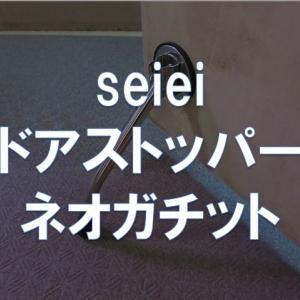 【レビュー】seiei「ドアストッパー ネオガチット」