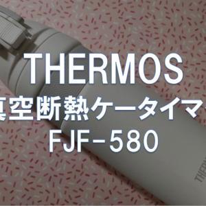 【レビュー】THERMOS「真空断熱ケータイマグ FJF-580」