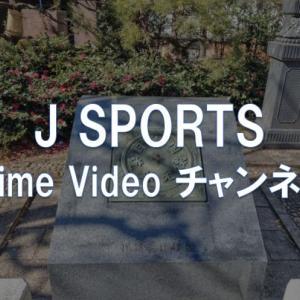 【レビュー】Amazon「J SPORTS   Prime Video」