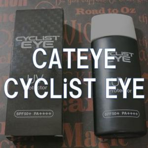 【レビュー】CATEYE「CYCLiST EYE」