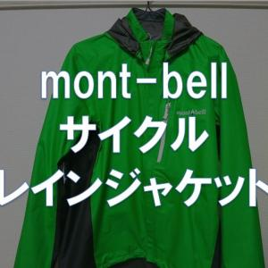 【レビュー】mont-bell「サイクルレインジャケット (#1130409)」
