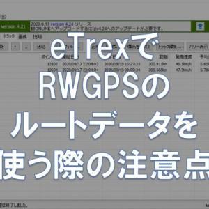 eTrexでRWGPSのルートデータを使う際の注意点