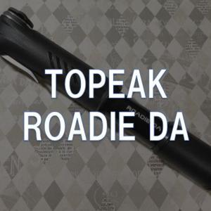 【レビュー】TOPEAK「ROADIE DA」