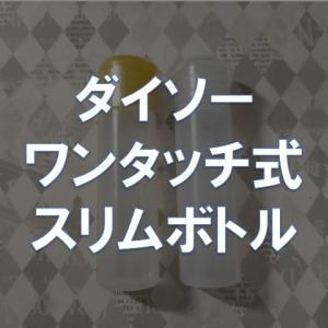 【レビュー】ダイソー「ワンタッチ式スリムボトル」