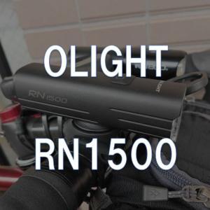 【レビュー】OLIGHT「RN1500 バイクライト」