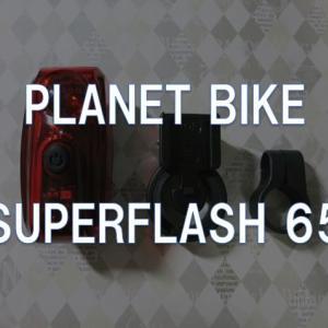 【レビュー】PLANET BIKE「SUPERFLASH 65」