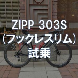 ZIPP 303S(フックレスリム)に試乗
