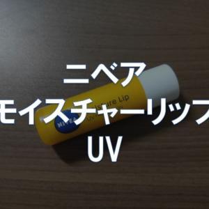 【レビュー】ニベア「モイスチャーリップ UV」