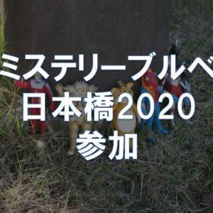 ミステリーブルベ日本橋2020に参加