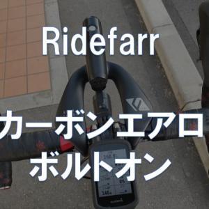 【レビュー】Ridefarr「カーボンエアロボルトオン」