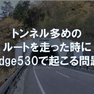 トンネル多めのルートを走った時にEdge530で起こる問題