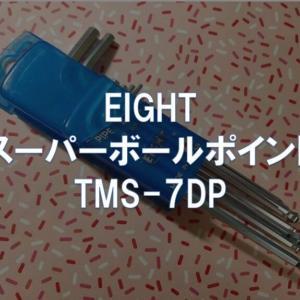 【レビュー】EIGHT「スーパーボールポイント TMS-7DP」