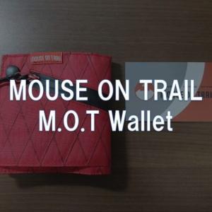 【レビュー】MOUSE ON TRAIL「M.O.T Wallet」
