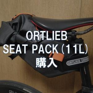 ORTLIEB SEAT PACK(11L)を購入