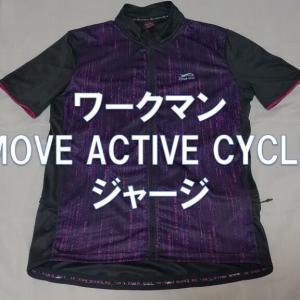 【レビュー】ワークマン「MOVE ACTIVE CYCLE ジャージ」