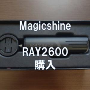 Magicshine RAY2600を購入