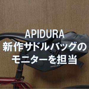 APIDURA 新作サドルバッグのモニターを担当