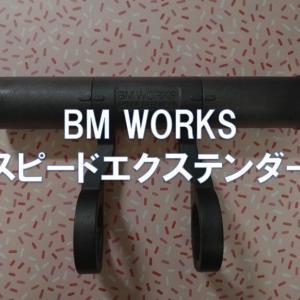 【レビュー】BM WORKS「スピードエクステンダー」