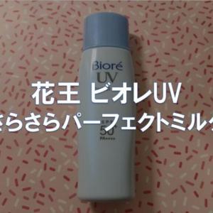 【レビュー】花王「ビオレUVさらさらパーフェクトミルク」