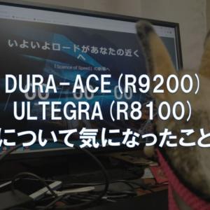 DURA-ACE(R9200)、ULTEGRA(R8100)について気になったこと