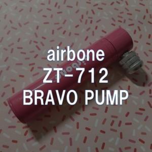 【レビュー】airbone 「ZT-712 BRAVO PUMP」