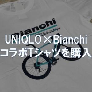 UNIQLO×Bianchi コラボTシャツを購入