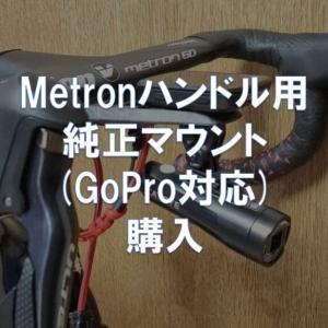 Metronハンドル用の純正マウント(GoPro対応)を購入