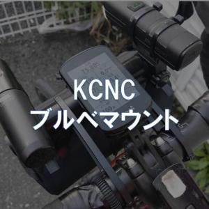 【レビュー】KCNC「ブルベマウント」