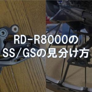 RD-R8000のSS/GSの見分け方