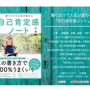 【書くだけで人生が変わる!】 『自己肯定感ノート』が11月20日発売!
