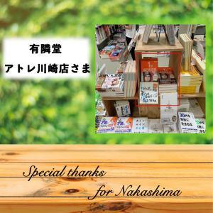【1分自己肯定感:有隣堂川崎アトレ店 色紙付きで展開!】