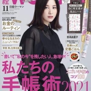 【日経WOMAN主催、 100名満席のワークショップ開催!!】