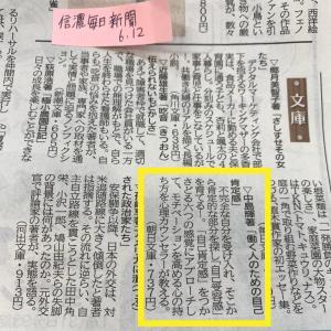 信濃毎日新聞様にて掲載されました!