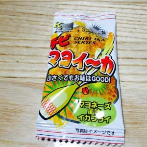 懐かしの駄菓子~チビマヨイ~カ~