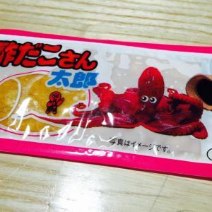 懐かしの駄菓子~酢だこさん太郎~