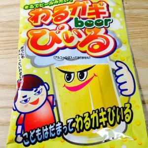 懐かしの駄菓子~わるガキびぃる~