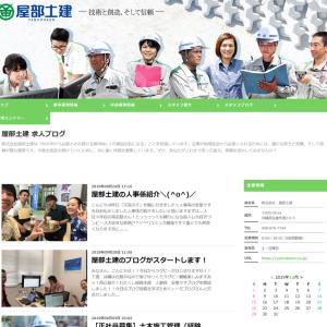 沖縄地元の建設会社『株式会社屋部土建』さまをご紹介致します☆