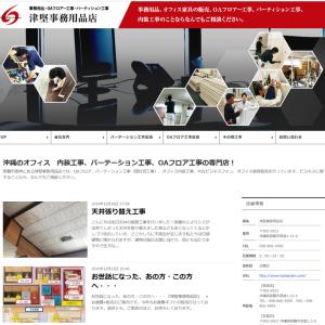オフィスリフォーム、内装工事のことなら那覇市泉崎にある『津堅事務用品店』さまをご紹介致します☆