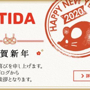 【2020年】新年あけましておめでとうございます!本年もシロシロニュースを宜しくお願い申し上げます☆