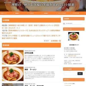 浦添市内間にある肉汁中華そば『百年本舗』さんをご紹介☆