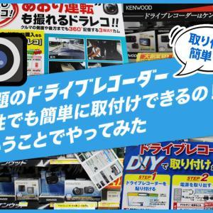 新企画、ホームセンターさくもとのお役立ち情報!からお届けする商品体験レポート第1弾は『ドライブレコーダー』です☆