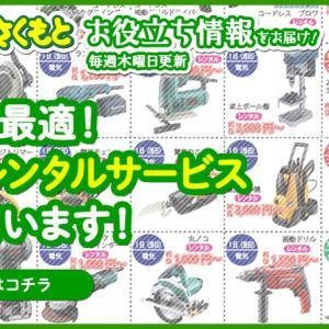 ホームセンターさくもとのお役立ち情報!商品体験レポート第2弾は『高圧洗浄機』です☆