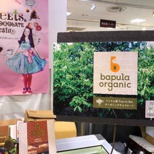 リウボウ6Fバレンタインチョコレート催事場でベトナムチョコレート『Bapura(バプラ)』が販売しております☆