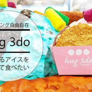 イーアス沖縄豊崎に新店舗「hug 3d(ハグサンド)」というショップがオープン☆無料券をプレゼントいただきましたよ!