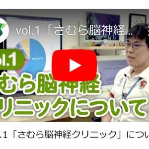 さむら脳神経クリニックのYoutubeチャンネルが開設してます☆第1回目は「さむら脳神経クリニック」について !