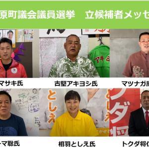 【与那原町議会議員選挙】立候補者の動画メッセージがシロシロ的には面白い☆友人知人が出てるって興味湧きますね☆